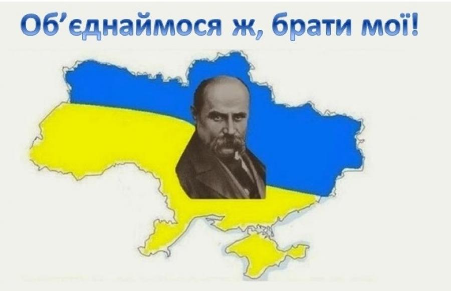 Всеукраїнський конкурс об єднаймося ж брати мої